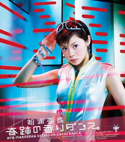 Kiseki_no_Kaori_Dance.jpg