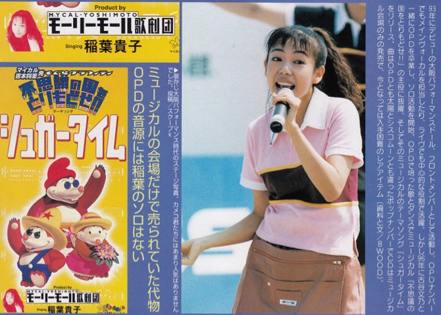 """Quote: """"A familiar shot of Inaba performing with Osaka Performance Doll. She wasn't that popular with photographers."""""""