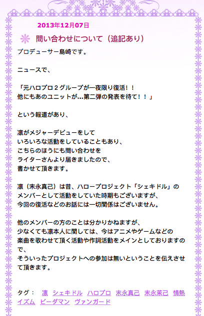 Blog post at Mami Suenaga's blog (ex-Sheki-dol) stating that rumours saying she will participate at this event is false.I think someone is still holding a grudge here...
