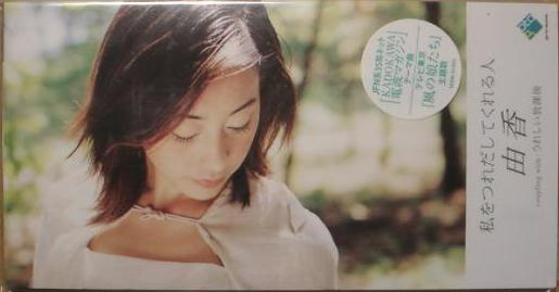 Yuca's debut single