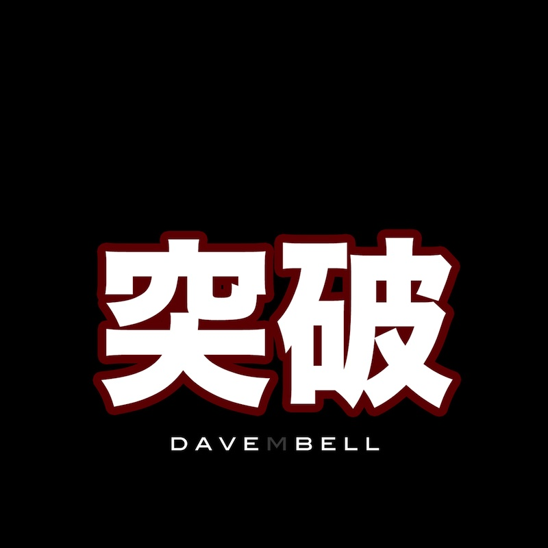 Japanese Worship Music by Dave Bell