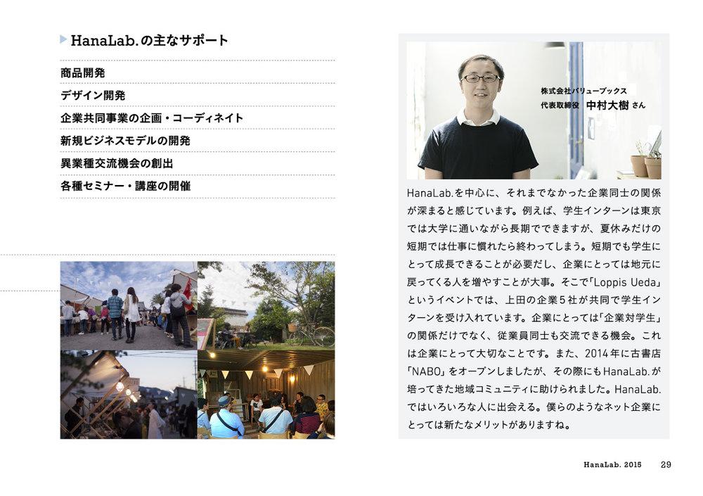 Hanalabo2015_P14-1530.jpg
