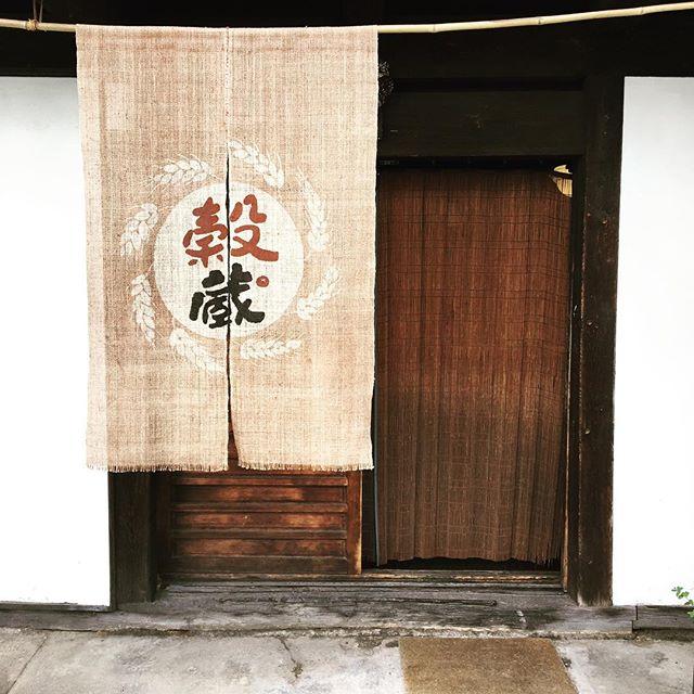 自家製酵母パンのお店「穀蔵」さん。 上田市街地から少し離れた落ち着いた住宅街の中にあります。もちもち、キュキュと歯応えあるパンはおすすめ。 ぜひご賞味ください! #Nagano  #Hanalab  #ueda  #パン #長野