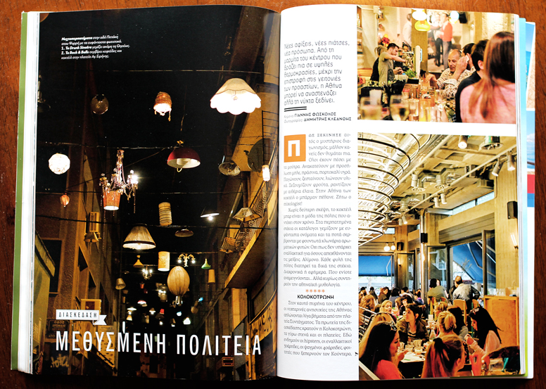 Ethnos Travel Book , issue 29, 05/2014