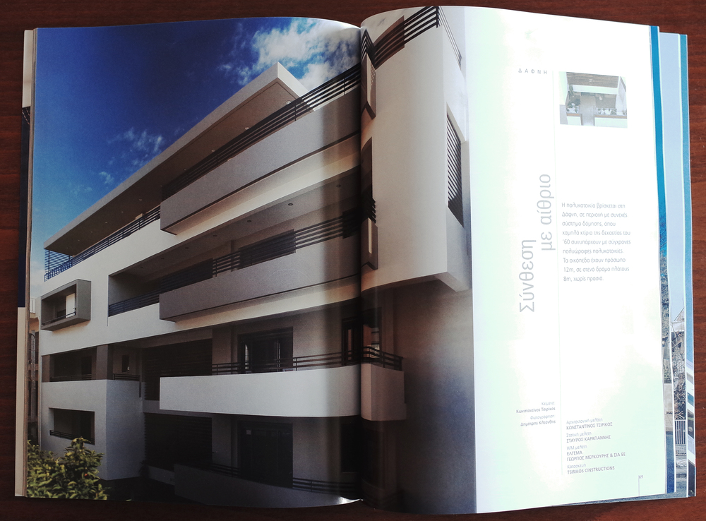 Apartment Building in Dafni in  Sygxrones Polikatoikies , 2015 annual issue