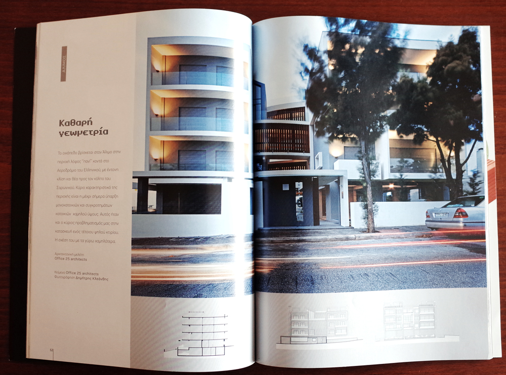 Apartment Building in Alimos in  Sygxrones Polikatikies , 2013 annual issue