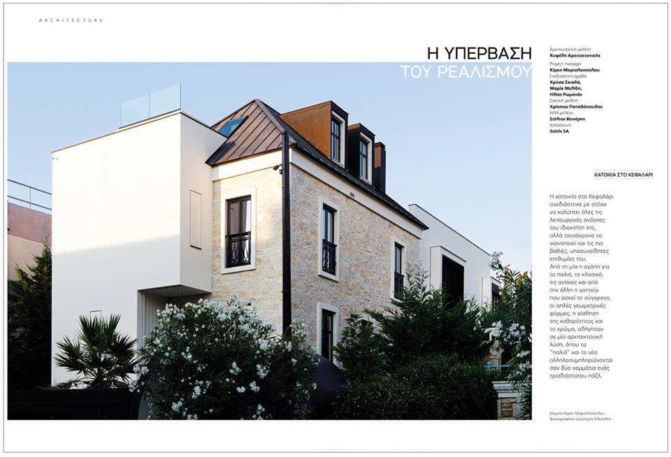 Dream House published in  Ellinikes Kataskeues , issue 209  07-08/2016