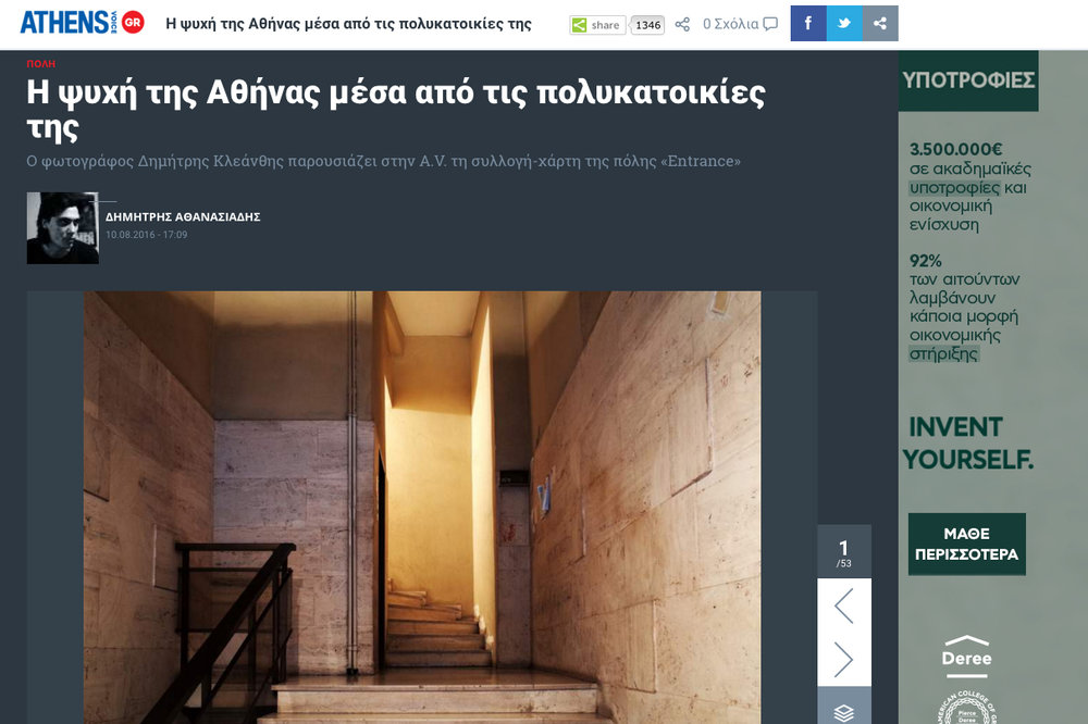 Entrance published in   Athens Voice    10/08/2016