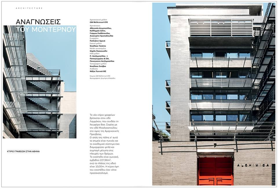 Publication of Alchimica Office Building by OM-MELETITIKI in Ellinikes Kataskeues magazine, issue 221, 10/2017