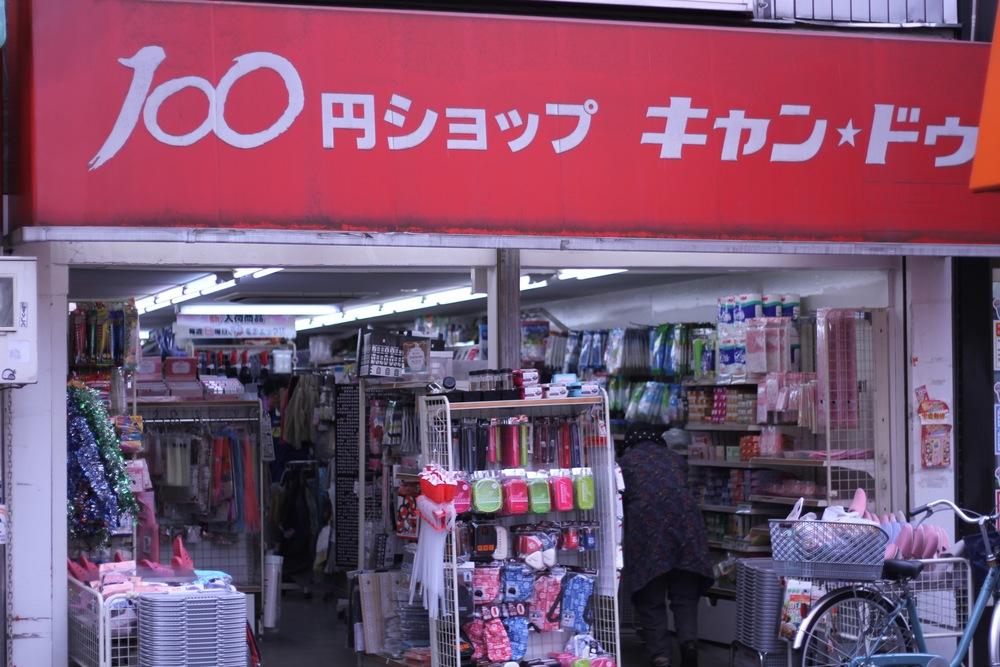 100 yen-Shop