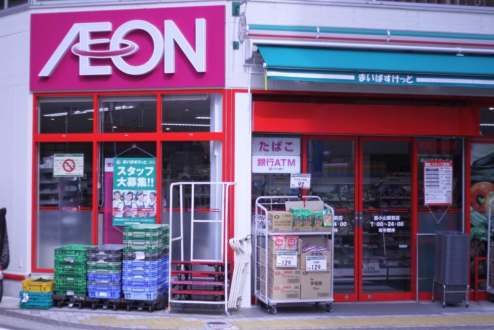 Aeon Minimart