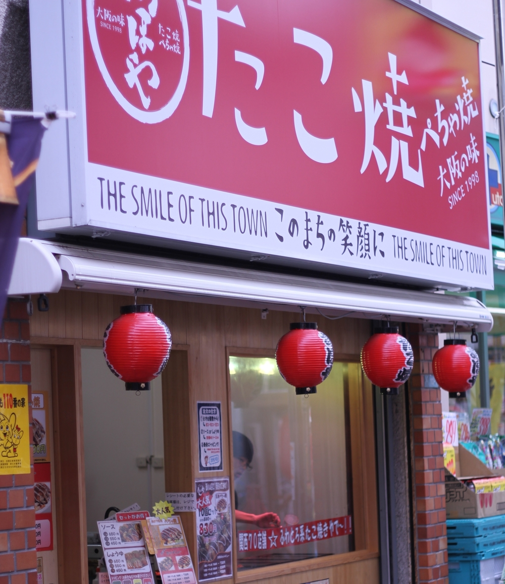 Takoyaki Shop (Muslim Friendly)