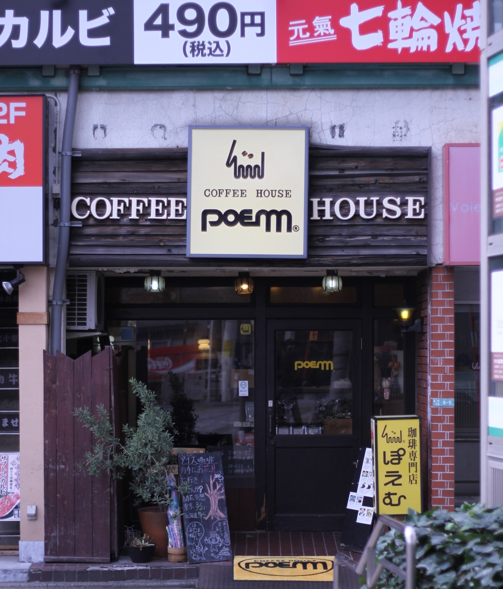 Poem Coffee House (Muslim Friendly)
