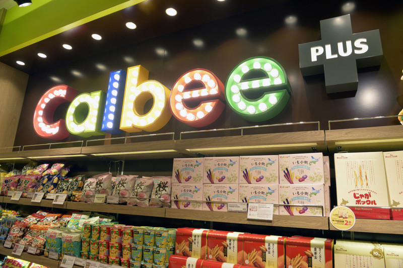 Calbee Plus  on Queens Road in SoHo, Hong Kong Island