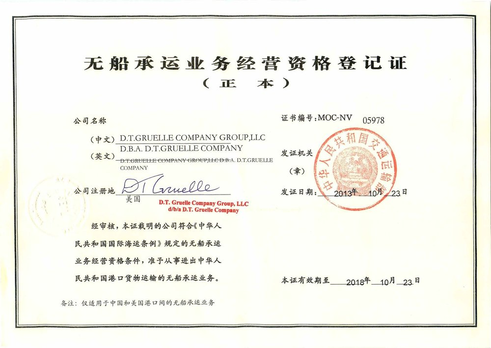 DTG CHINA MOV-NV05978 License Dec 2, 13.jpg