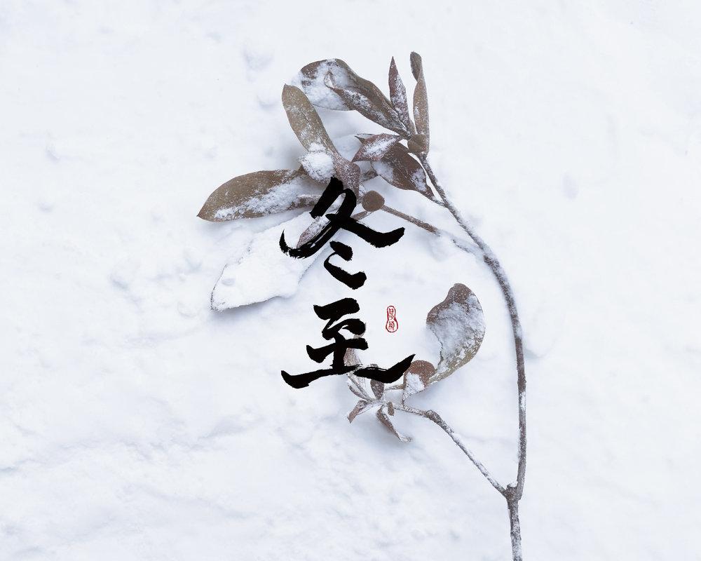 冬至桌布_手機版.jpg
