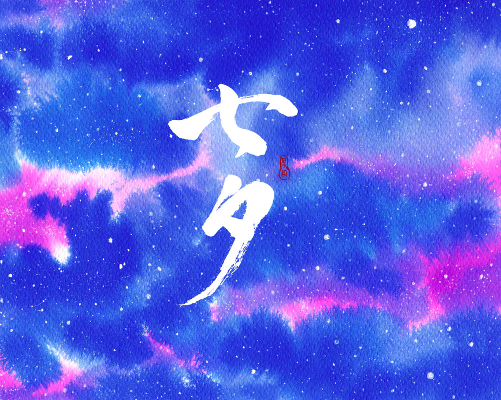 七夕桌布_手機版.jpg