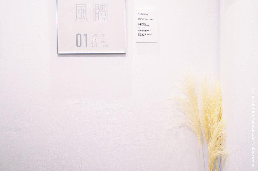 風體設計初展-02.jpg