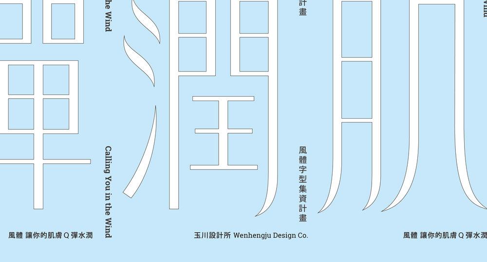 風體-02.jpg
