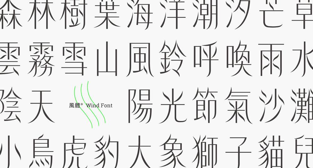 風體 Wind Font - 一起支持風體 Wind Fond 字型集資計畫