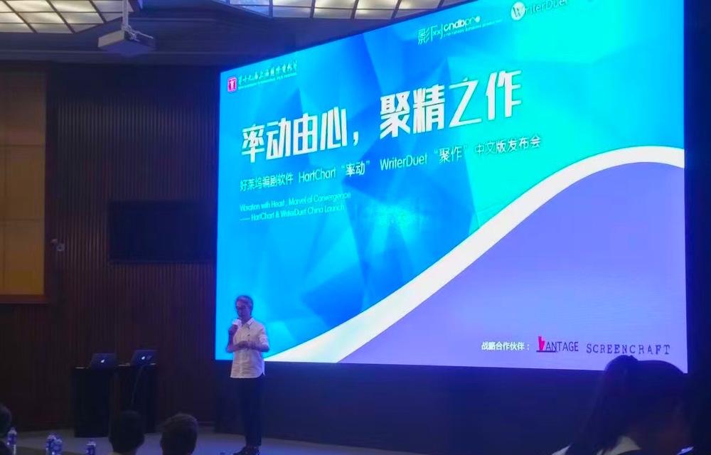 影网上海举行产品发布会与Vantage挚上文化传媒携手助力中国工业电影发展