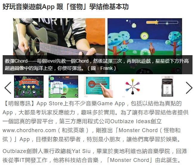 Ming Pao (December 06, 2016)好玩音樂遊戲App 跟「怪物」學結他基本功