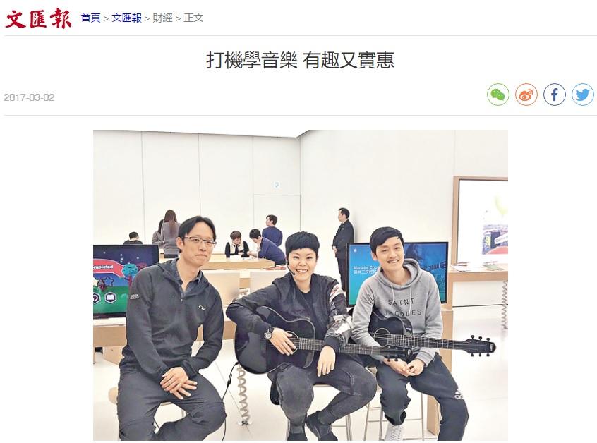 文匯報 (March 02, 2017) 打機學音樂 有趣又實惠