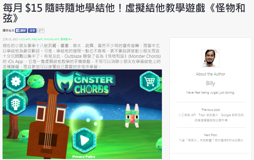 UNWIRE.HK (March 15, 2017) 每月 $15 隨時隨地學結他!虛擬結他教學遊戲《怪物和弦》