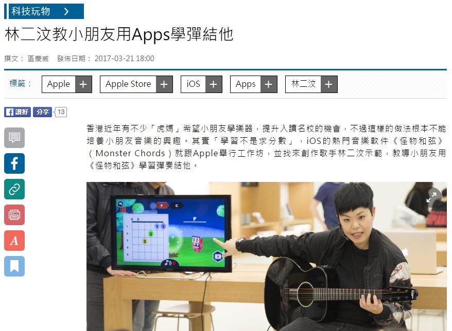 HK01 (March 21, 2017) 林二汶教小朋友用Apps學彈結他