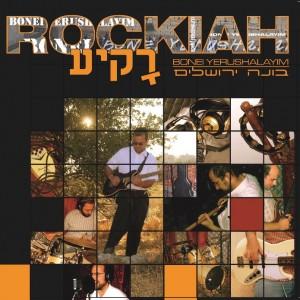 rockiah_bonei_yerushalayim-300x300.jpg