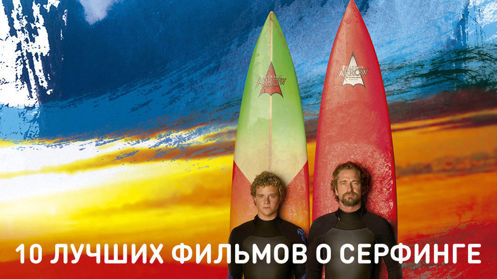 chasing_mavericks_poster