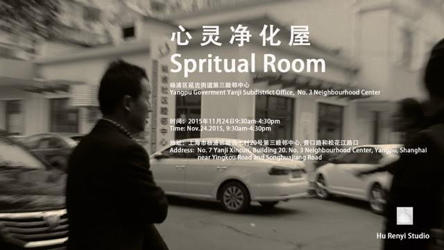 Hu Renyi (MFA AP13) will be setting up a 'Spiritual Room' in a Shanghai Communist Government owned local office. Renyi invites anyone within the Shanghai area to please come to share a confession on November 24, 9:30am - 4:30pm. The location of the government building is No. 7 Yanji Xincun, Building 20, No. 3 Neighbourhood Center, near Yingkou Road and Songhuajiang Road.
