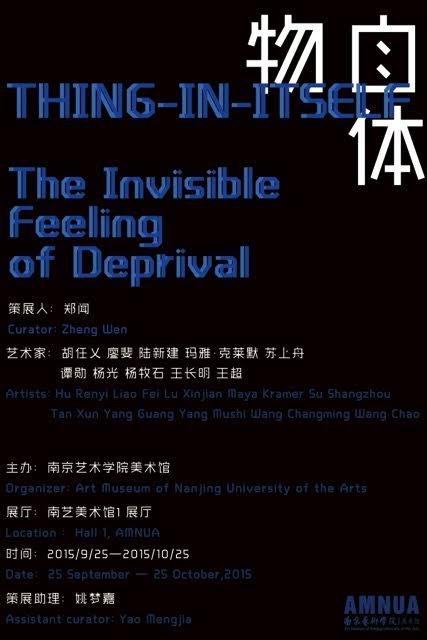 Hu Renyi (MFA AP13) will be part of a group exhibition opening September 25 at the Art Museum of Nanjing University of the Arts curated by Zheng Wen. The show will be up until October 25th.