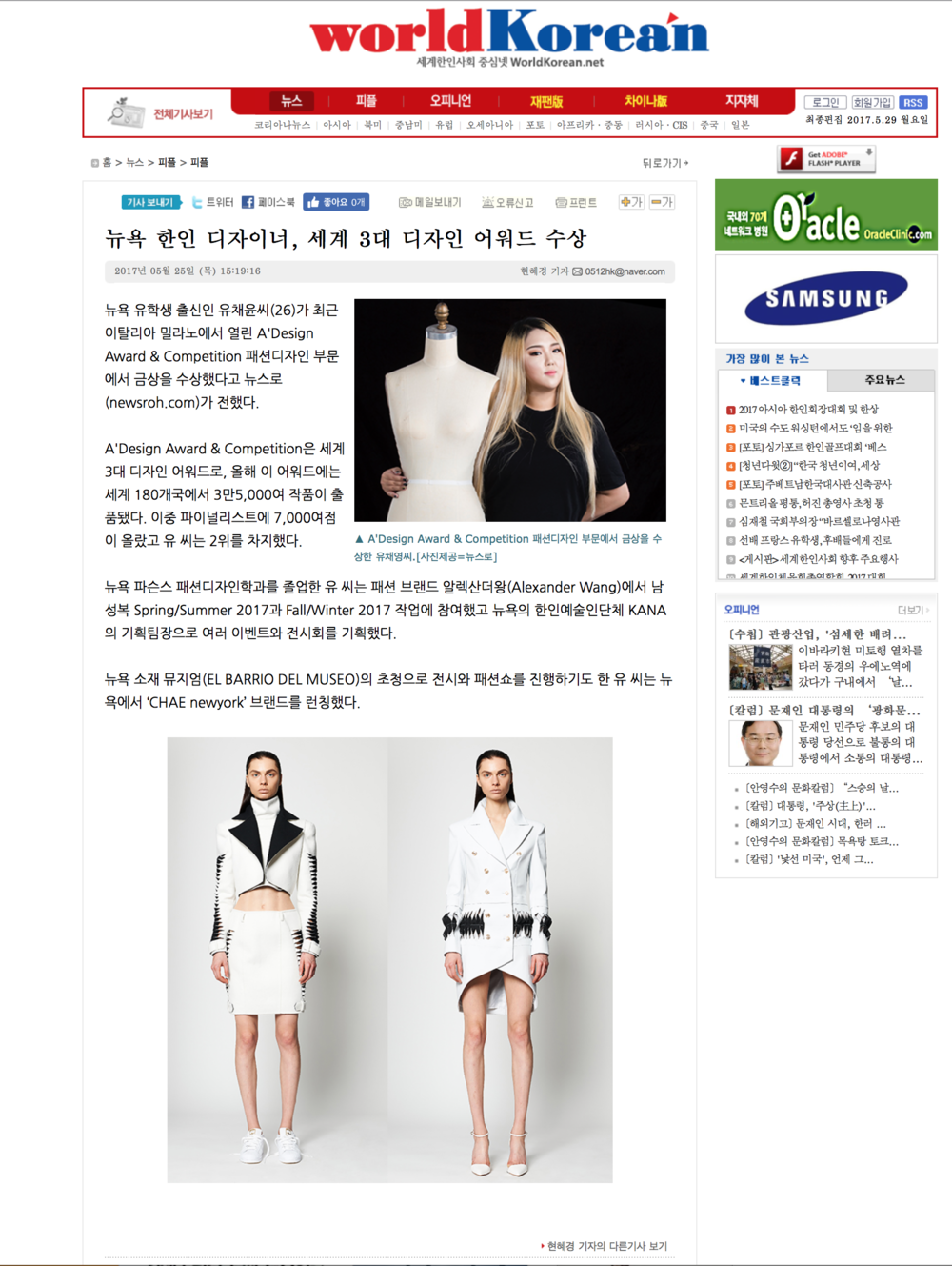 WOLRD KOREAN NEWS