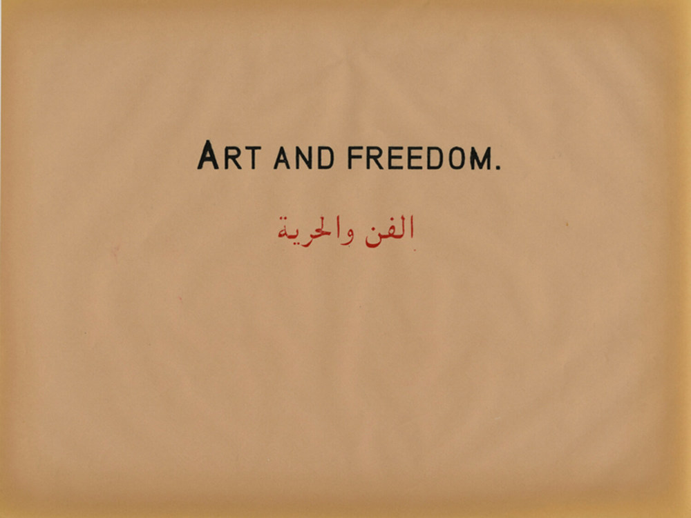 Art and Freedom, Prestige of Terror, 2010, Work on paper, 22 x 28 cm