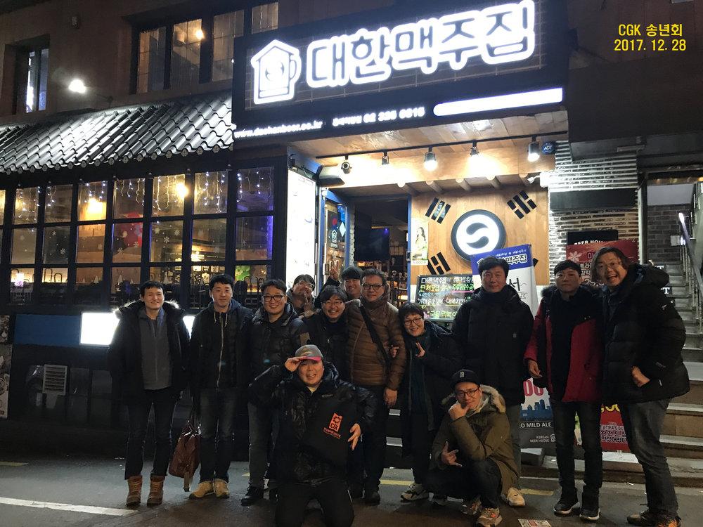2018 조합 송년회_2.jpg
