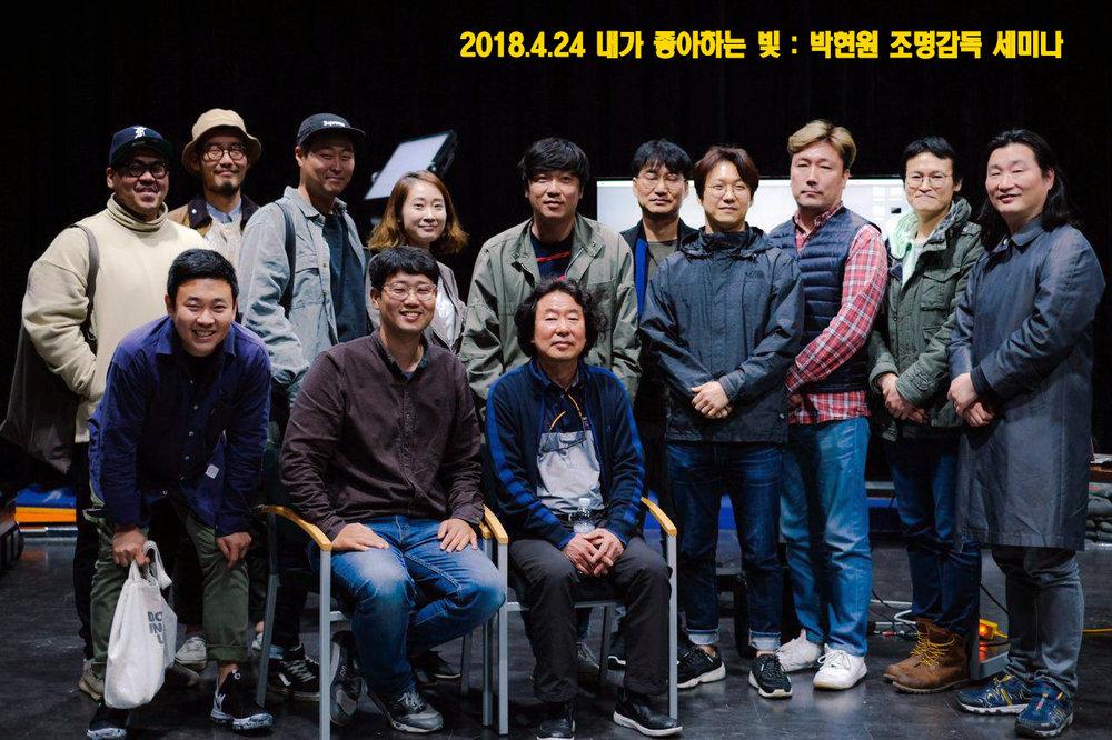 박현원 조명감독 세미나(180424).jpg