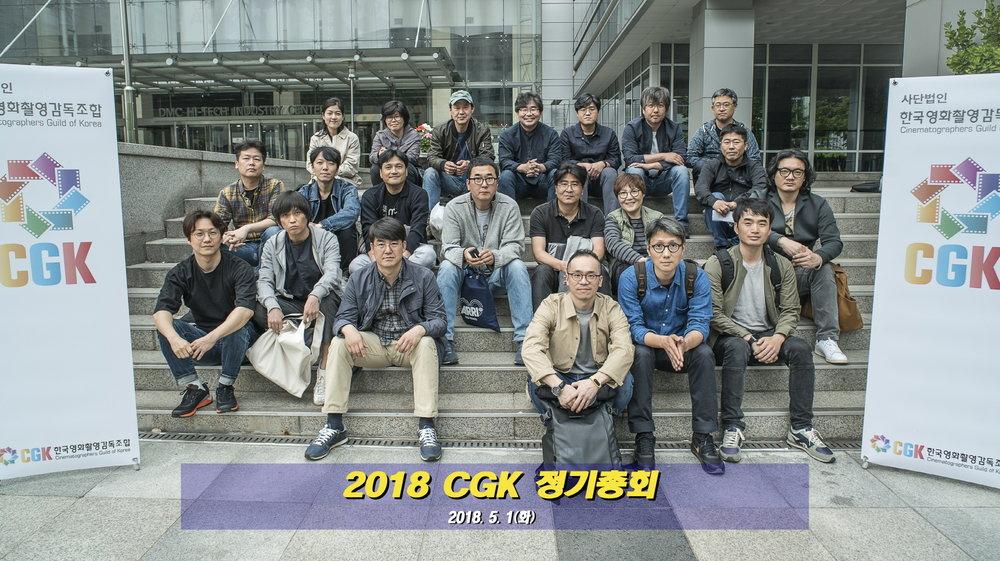 1232018 CGK 정기총회 단체사진.jpg