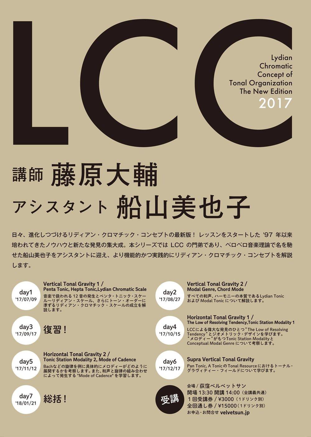 LCC.jpeg