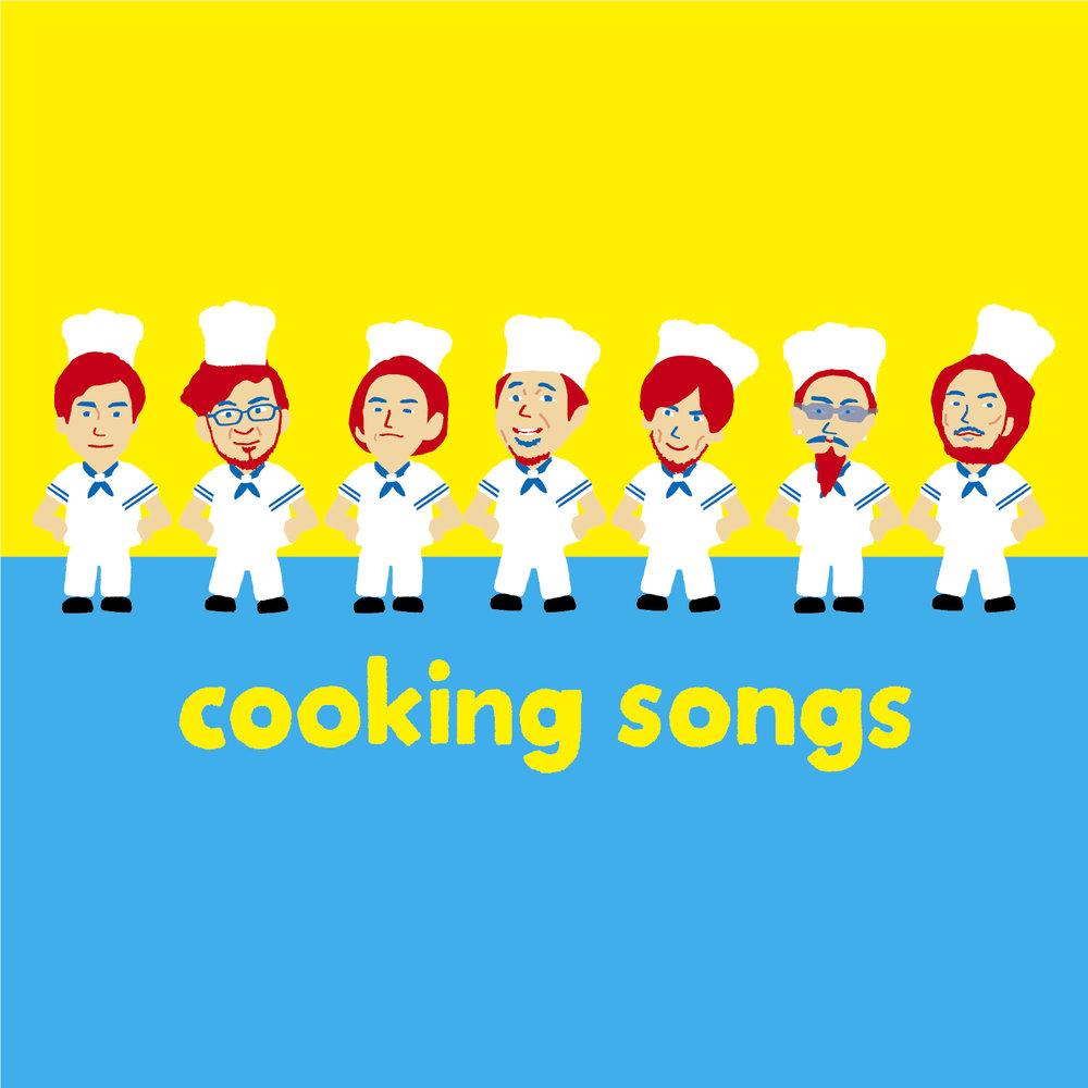 cooking songs 高橋保行(渋さ知らズ)と伴瀬朝彦(片想い)による双頭リーダーバンド。2016年に1st album「Cooking Song」をリリース。フリージャズとポップスにまみれた男子たちが、酸いも甘いも手塩も飲み込み振りかけ、料理と歌を届けている。夏発売に向けて2ndアルバム制作中! https://cookingsong.amebaownd.com/