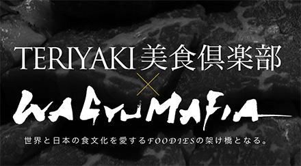 teriyakibishokuwagyu