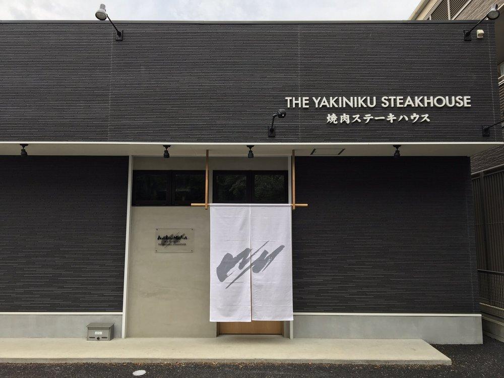THE YAKINIKU STEAKHOUSE - Open: 17:00-23:00(L.O.)Closed: THU.   ※Reservation required.Add: 2-10-2, Amakubo, Tshukuba-shi, Ibaragi, TokyoTel: 029-846-2688ついにWAGYUMAFIA初の東京外の店舗がオープンします。今回は最高の和牛を焼く楽しみを覚えてもらいたい想いで焼肉とステーキをテーマにしたWAGYUMAFIA THE YAKINIKU STEAKHOUSE!コース一本で、世界でのポップアップイベントで生まれた料理、赤坂や中目黒の料理を焼肉というコンセプトで再定義します。PRE-OPENING期間、7/1-9/30までで、会員以外の方も来店可能です。