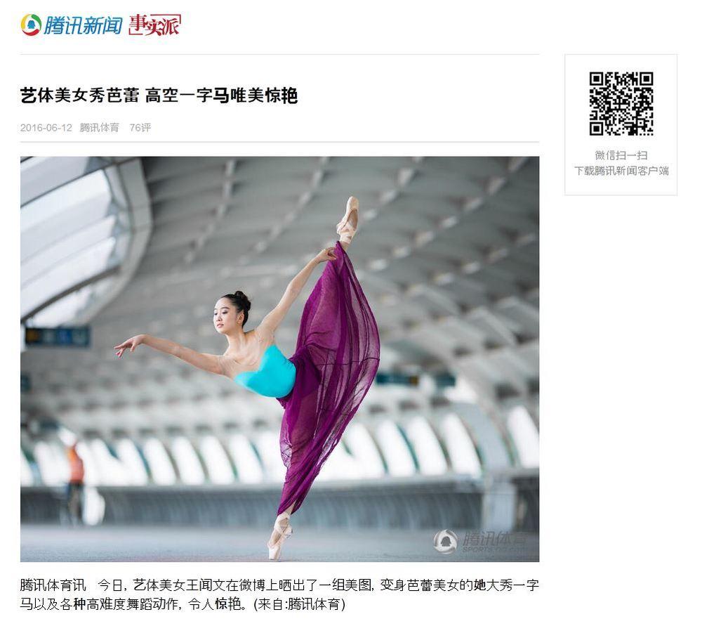 腾讯体育 - QQ Sports