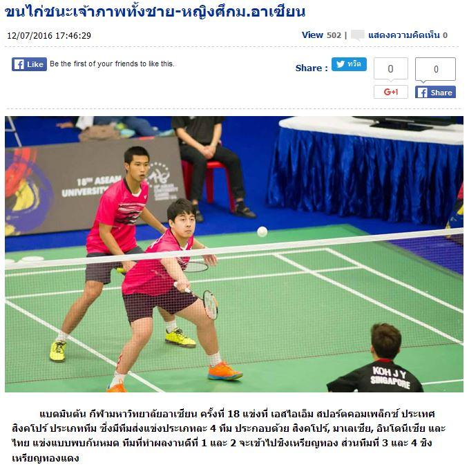 Siam Sport