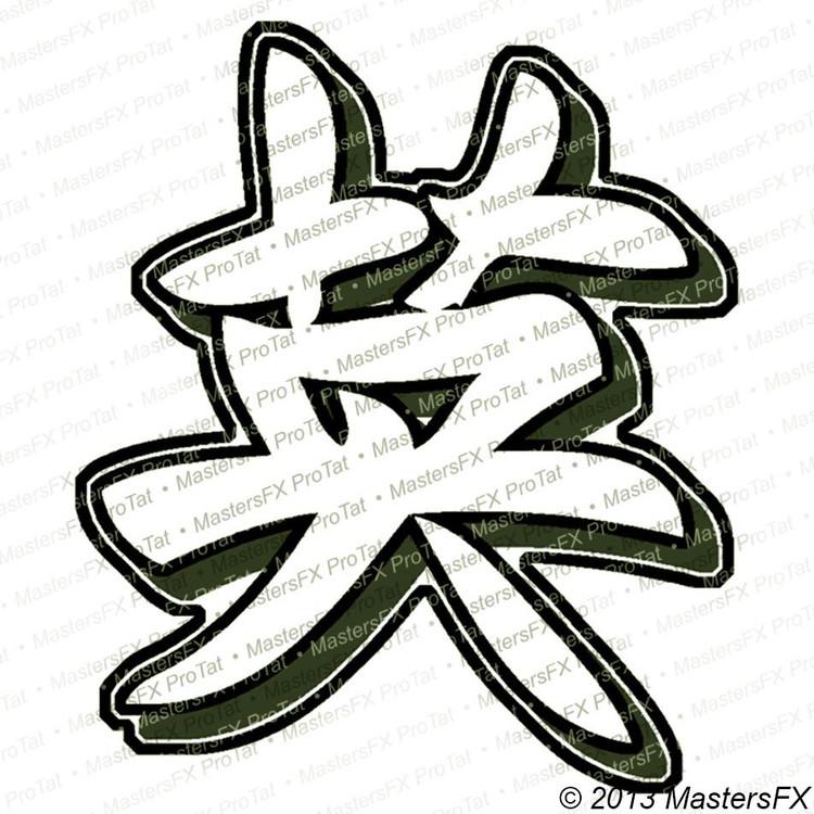 Courage Chinese Kanji 2 Mastersfx
