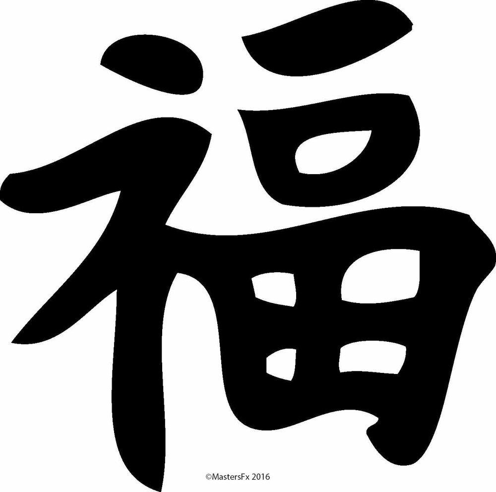 Good Luck Chinese Kanji Mastersfx