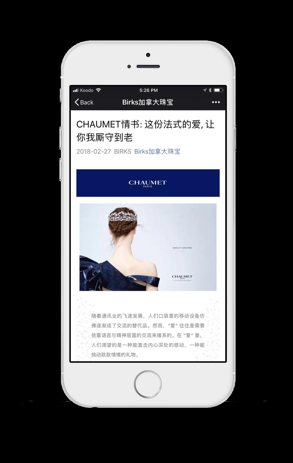 Birks-Chaumet-WeChat-Screenshot.png