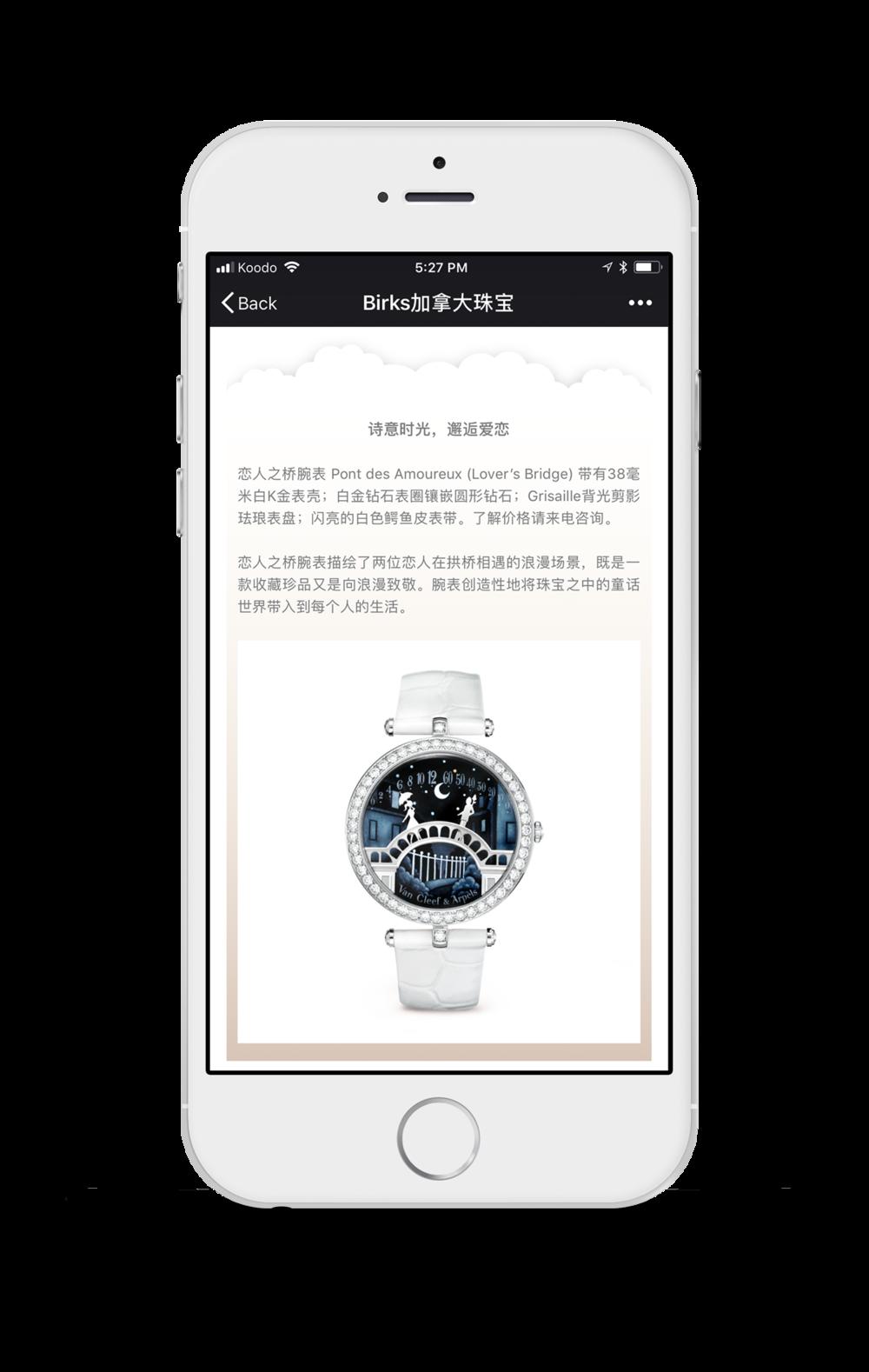 Birks-Chaumet-WeChat-Screenshot-2.png