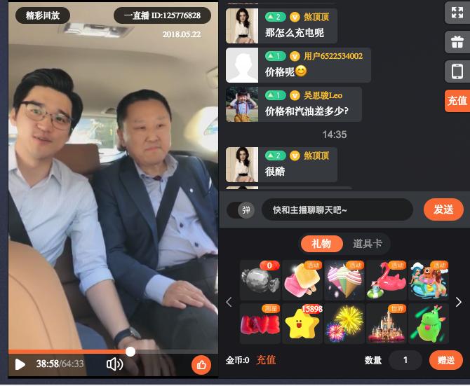 Regency Lexus X Catalyst Agents Chinese Weibo Online Marketing Livestream