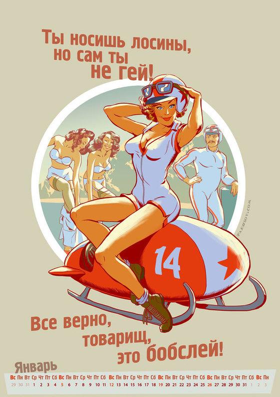 olympic-pinup-calendar-russia-tarusov-11